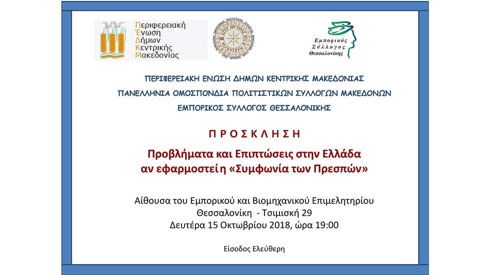 Events | Προβλήματα και Επιπτώσεις στην Ελλάδα αν εφαρμοστεί η