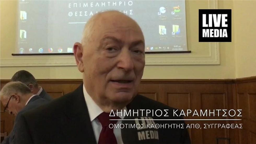 Ο Δημήτριος Καραμήτσος μιλά για ανυπόστατα αλυτρωτική πολιτική...