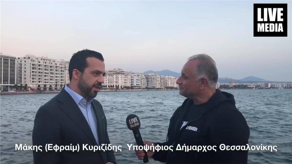 ΘΕΣΣΑΛΟΝΙΚΗ ΘΕΤΙΚΑ +. Ο υποψήφιος Δήμαρχος Μάκης Κυριζίδης, συστήνεται...