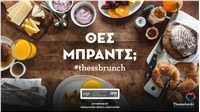 thessbrunch