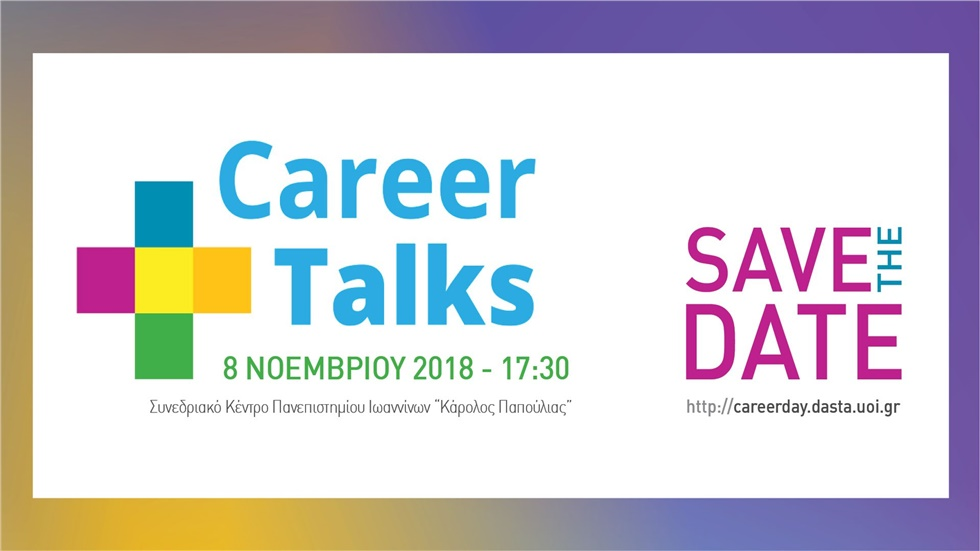 Events | Career Talks 2018