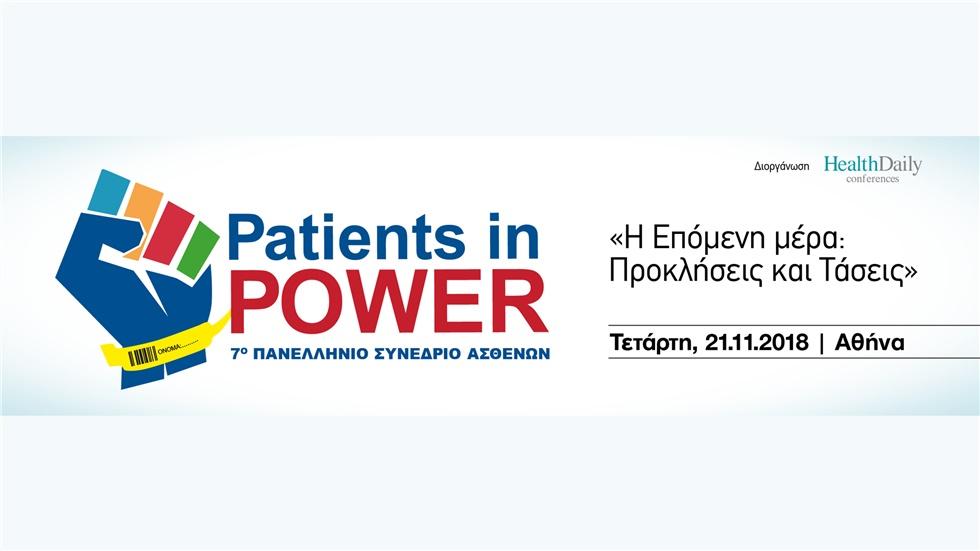 Congresses | Patients in power | 7ο Πανελλήνιο Συνέδριο Ασθενών