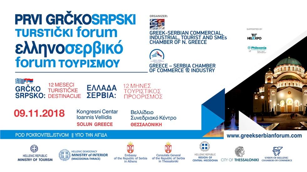 1ο Ελληνο – Σερβικό Forum Τουρισμού