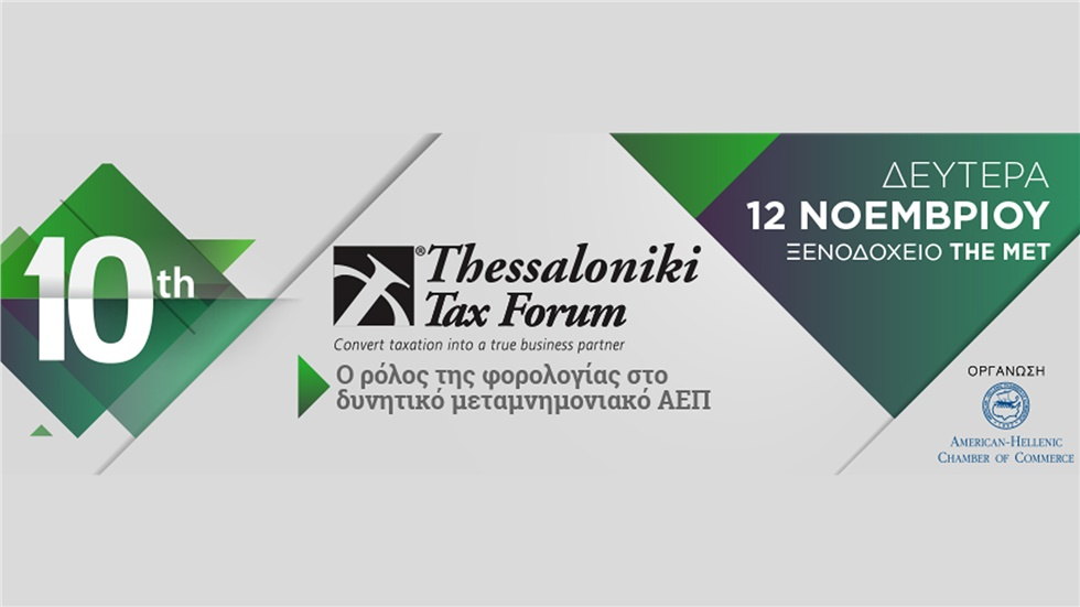 Events | 10th Thessaloniki Tax Forum