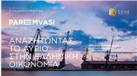 Αναζητώντας το Αύριο στην Ελληνική Οικονομία