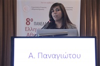 8ο Πανελλήνιο Συνέδριο Ελληνικής Εταιρείας Αθηροσκλήρωσης