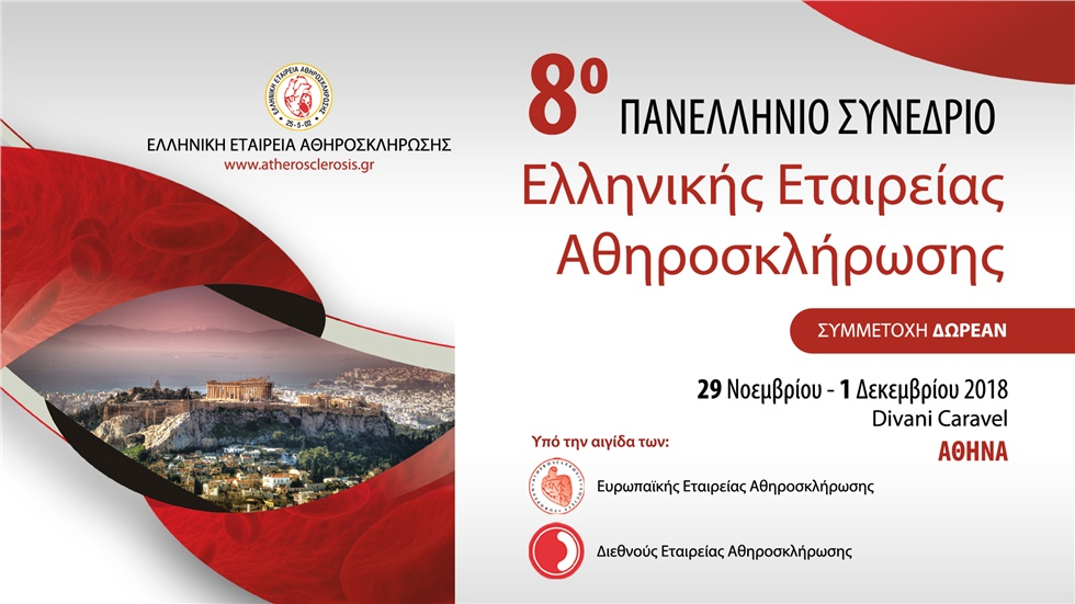 8th Panhellenic Atherosclerosis Conference