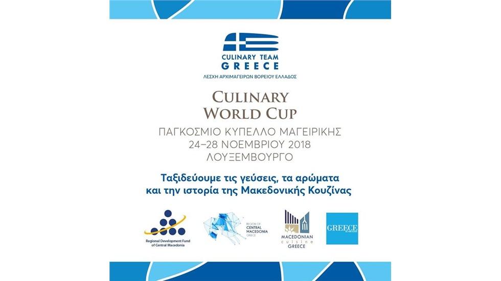 Η Λέσχη Αρχιμαγείρων Βορείου Ελλάδος θα συμμετάσχει στο Παγκόσμιο...