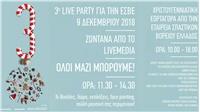 3ο Live Party για την ΕΣΒΕ!