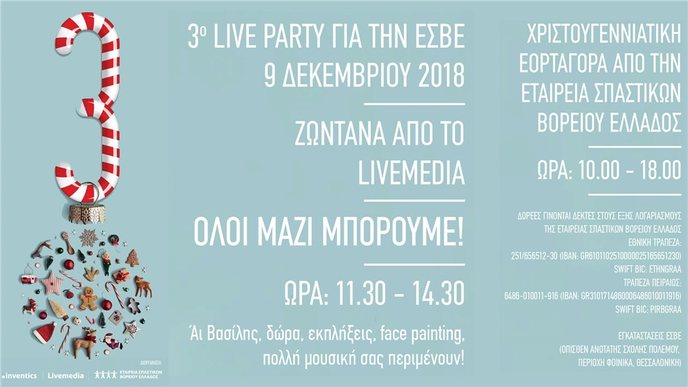 Events | 3ο Live Party για την ΕΣΒΕ!