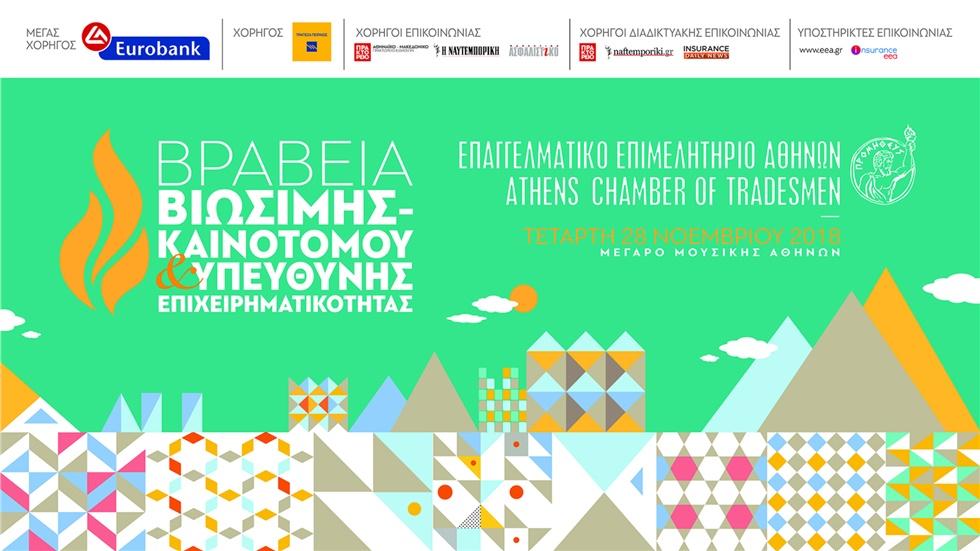 Βραβεία Βιώσιμης - Καινοτόμου & Υπεύθυνης Επιχειρηματικότητας