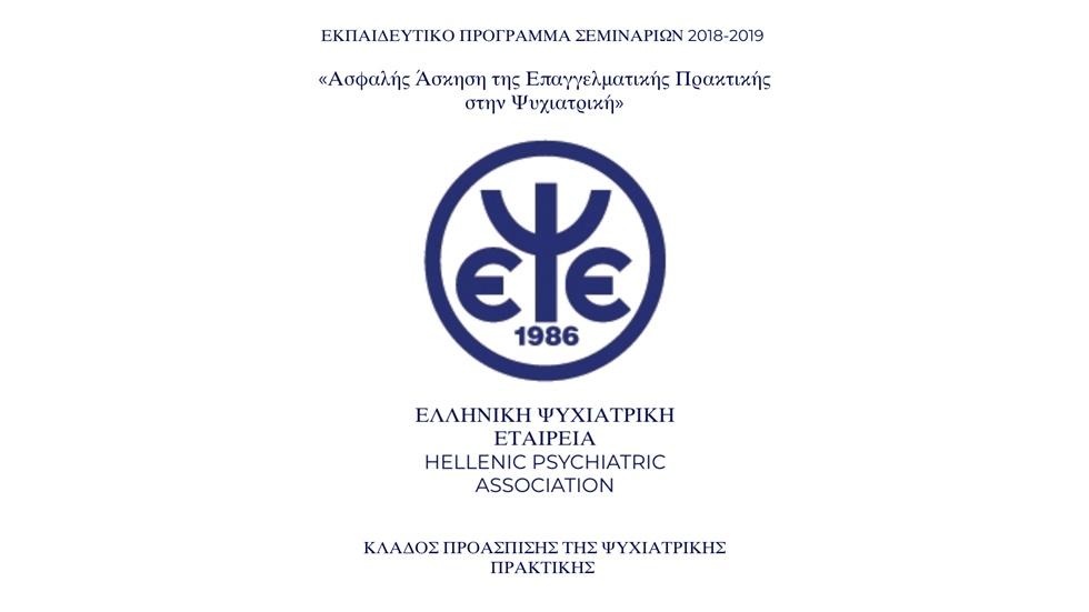 «Ασφαλής Άσκηση της Επαγγελματικής Πρακτικής στην Ψυχιατρική»