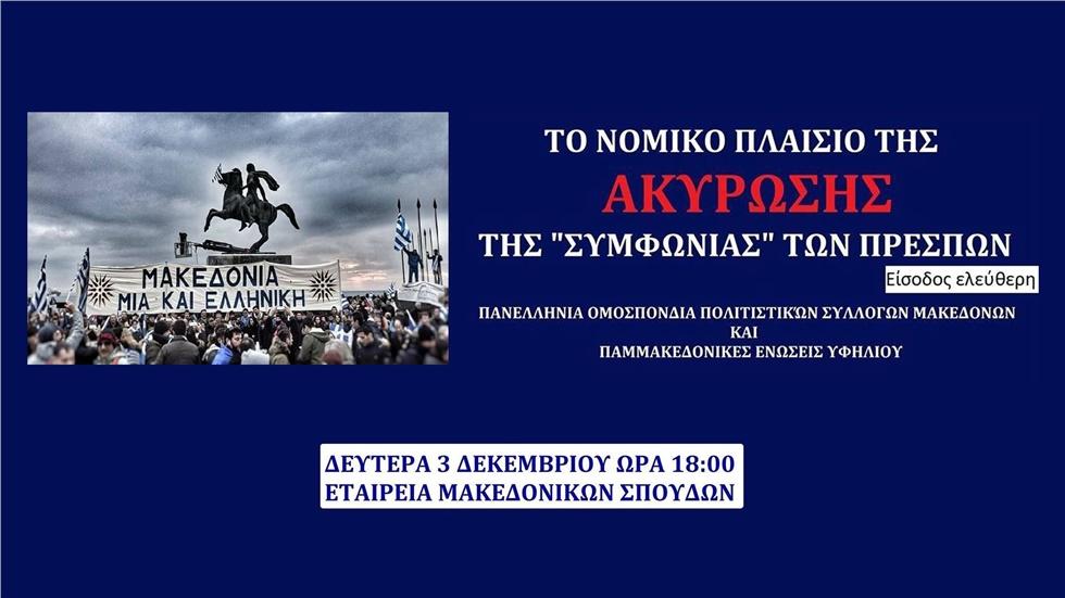 Πανελλήνια Ομοσπονδία Πολιτιστικών Συλλόγων Μακεδόνων: Το νομικό...