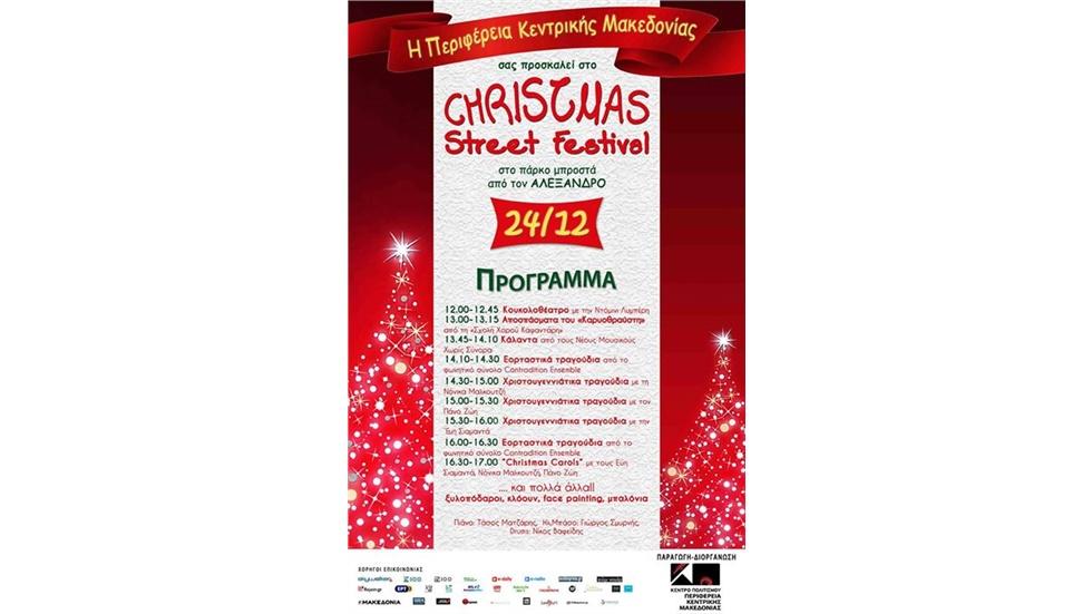 Christmas Street Festival  Χορηγός επικοινωνίας Livemedia.  Το...