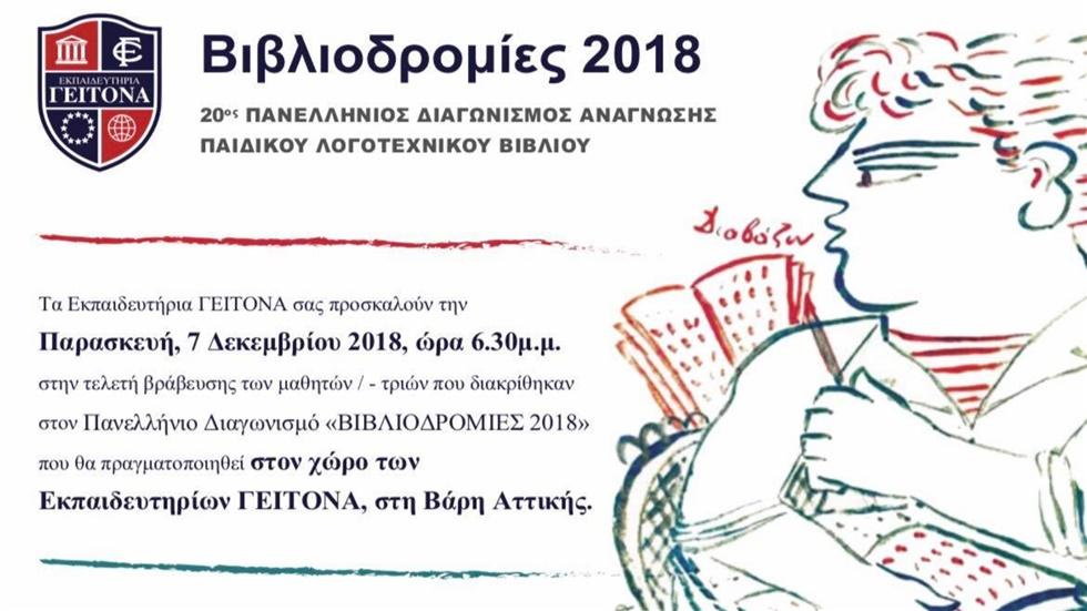 Τελετή Βράβευσης του Πανελλήνιου Διαγωνισμού Ανάγνωσης Παιδικού...