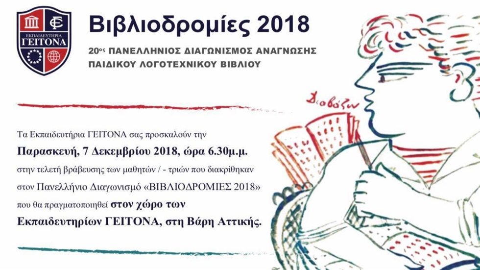 Events | Τελετή Βράβευσης του Πανελλήνιου Διαγωνισμού Ανάγνωσης Παιδικού Λογοτεχνικού Βιβλίου «ΒΙΒΛΙΟΔΡΟΜΙΕΣ 2018»