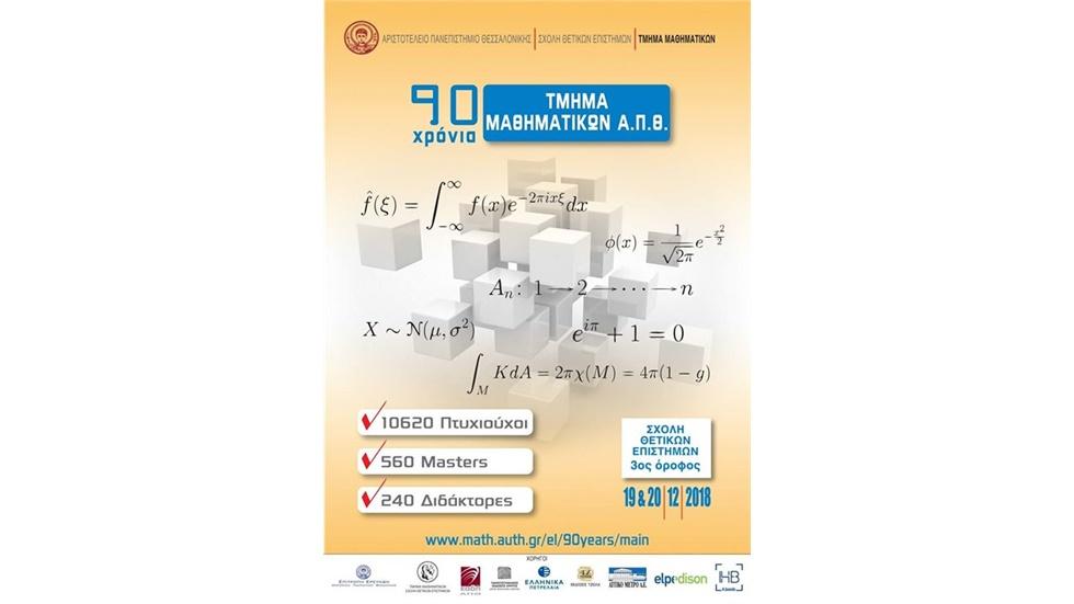 «90 χρόνια Μαθηματικών στο ΑΠΘ»  Διημερίδα από το Τμήμα Μαθηματικών...