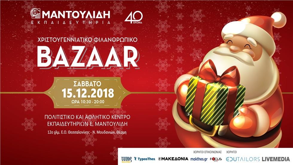 Χριστουγεννιάτικο Φιλανθρωπικό Bazaar 2018 Εκπαιδευτηρίων Ε....