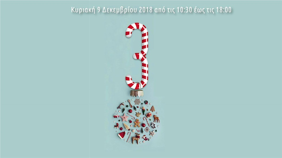 3o Live Party by Livemedia για την ΕΣΒΕ Ζωντάνια, διασκέδαση και χαρά για τα παι...