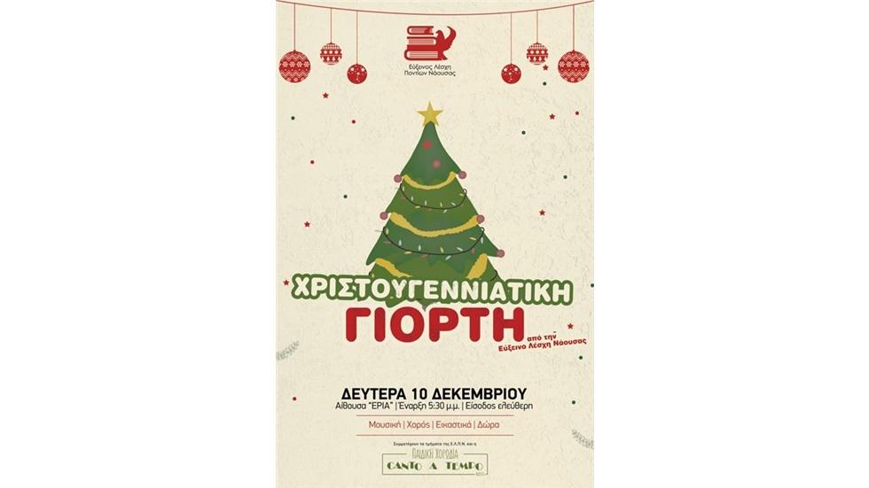 Χριστουγεννιάτικη γιορτή, για τα παιδιά του συλλόγου και τους μικρούς της φίλους...