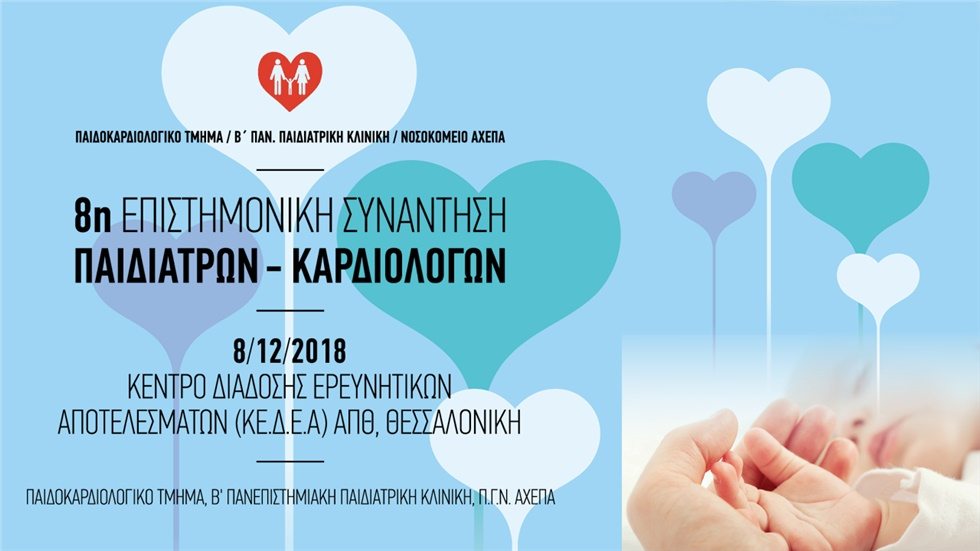 8η Επιστημονική Συνάντηση Παιδιάτρων – Καρδιολόγων   Με ιδιαίτερο ενδιαφέρον ανα...