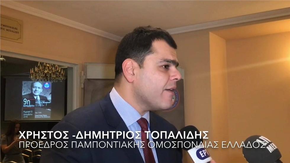 Ο πρόεδρος της Παμποντιακής Ομοσπονδίας Ελλάδος  Χρήστος - Δημήτριος...