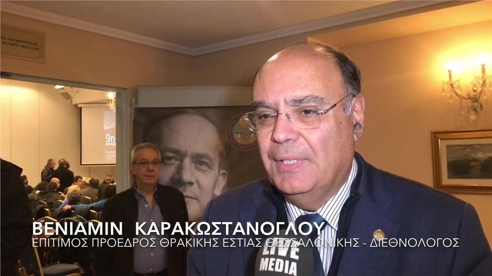 Ο  Βενιαμίν Καρακωστάνογλου, Επίτιμος Πρόεδρος Θρακικής Εστίας...