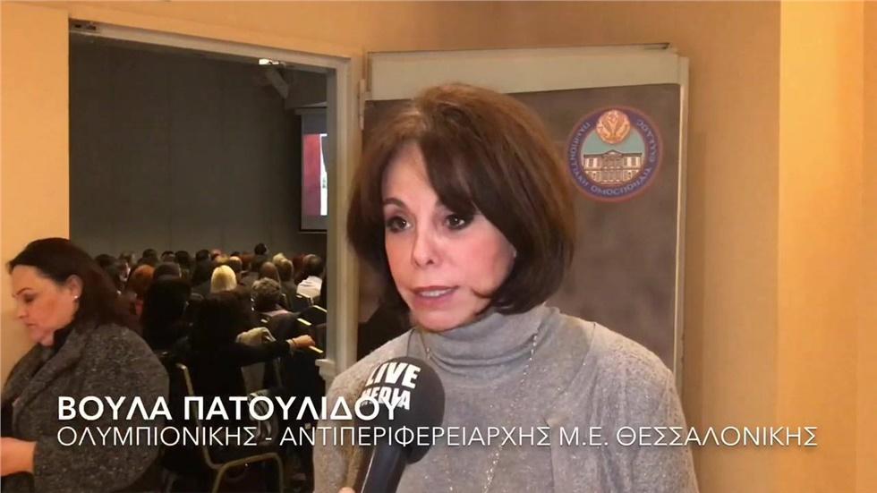 Η Βούλα Πατουλίδου Ολυμπιονίκης- Αντιπεριφερειάρχης  Μ.Ε. Θεσσαλονίκης...