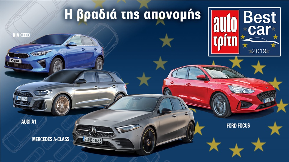 Events | Best Car 2019 by AutoΤρίτη