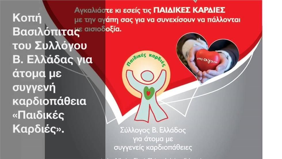 H ετήσια  γιορτή Κοπής Βασιλόπιτας του Συλλόγου Β. Ελλάδα για...