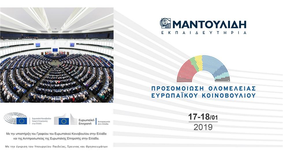 Προσομοίωση Συνεδρίασης Ολομέλειας του Ευρωπαϊκού Κοινοβουλίου