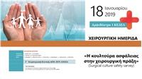 Χειρουργική Ημερίδα: «Η κουλτούρα ασφάλειας στην χειρουργική...