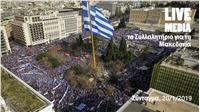 Συλλαλητήριο για τη Μακεδονία - Αθήνα - 20/01/2019