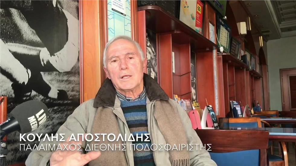 Κούλης Αποστολίδης, παλαίμαχος διεθνής ποδοσφαιριστής: «Η Συμφωνία...