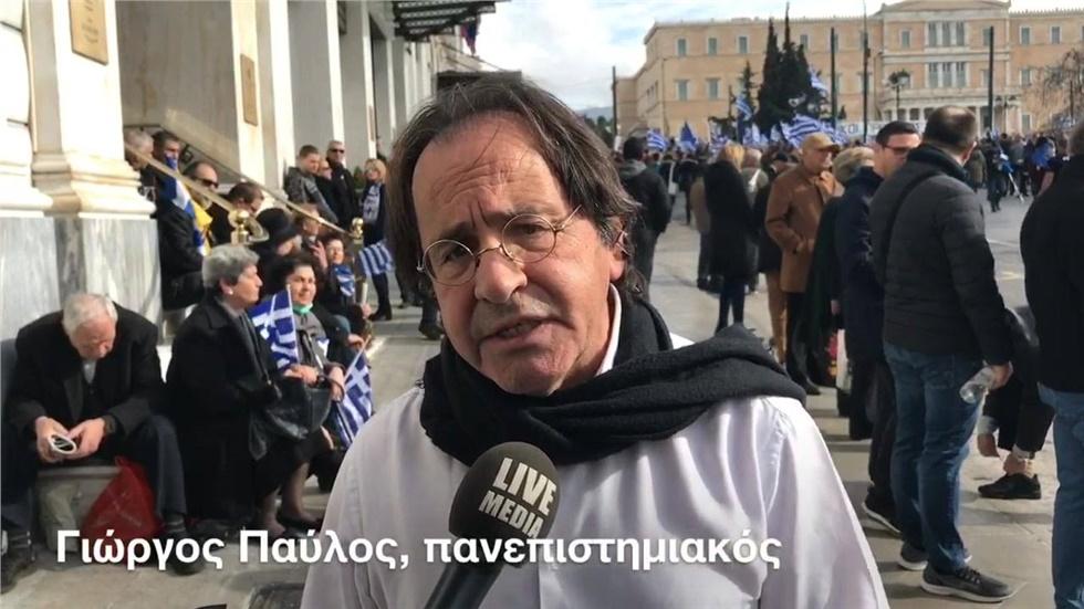 O πανεπιστημιακός Γ. Παύλος διαδηλώνει στο συλλαλητήριο του Συντάγματος
