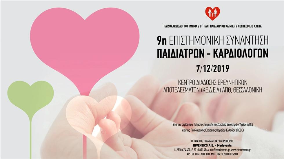 Congresses | 9η Επιστημονική Συνάντηση Παιδιάτρων - Καρδιολόγων