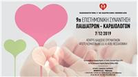 9η Επιστημονική Συνάντηση Παιδιάτρων - Καρδιολόγων