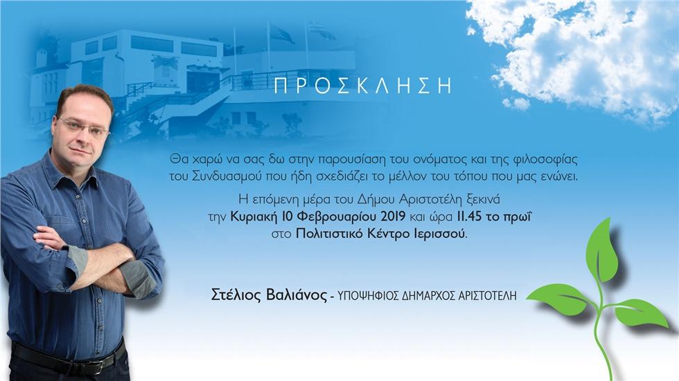 Events | Παρουσίαση ονόματος Συνδυασμού, Στέλιου Βαλιάνου,  Υποψήφιου Δημάρχου για το Δήμο Αριστοτέλη
