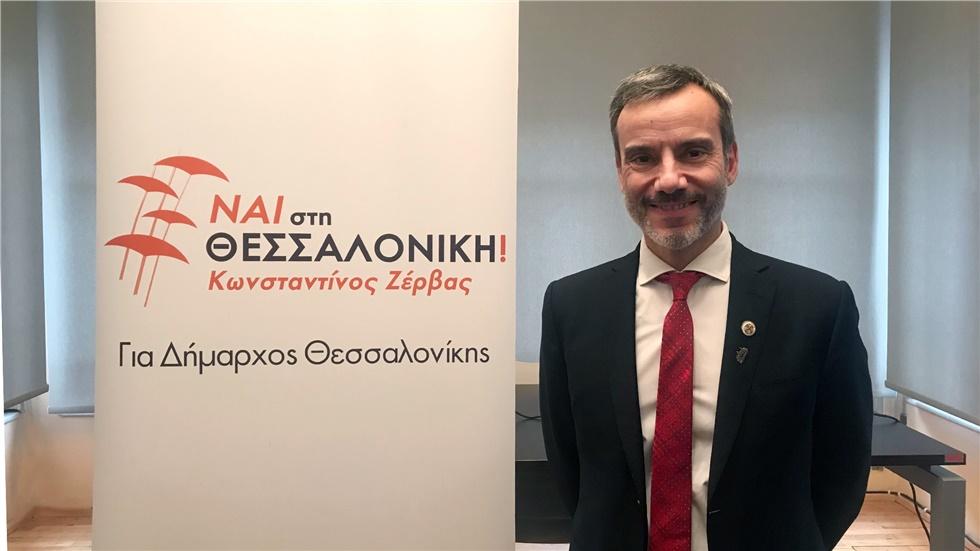 Συνέντευξη Τύπου του υποψηφίου Δημάρχου Κωνσταντίνου Ζέρβα για...