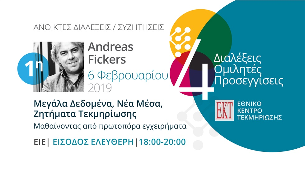 Events | Ανοικτές Διαλέξεις/Συζητήσεις «Μεγάλα Δεδομένα, Νέα Μέσα, Ζητήματα Τεκμηρίωσης: Μαθαίνοντας από πρωτοπόρα εγχειρήματα»