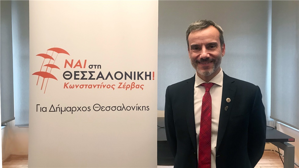 Ζέρβας Κωνσταντίνος: «Σκοπεύω να οδηγήσω το δήμο Θεσσαλονίκης...