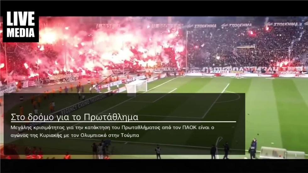 Αυτόν τον Τίτλο ποιος θα τον πάρει ; PAOK FC / ΠΑΕ ΠΑΟΚ και Olympiacos...