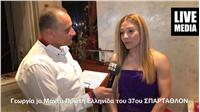 Συνέντευξη της Ελληνίδας πρωτσθλήτριας Υπεραποστάσεων Γεωργία jo Μαντά στο Liven...
