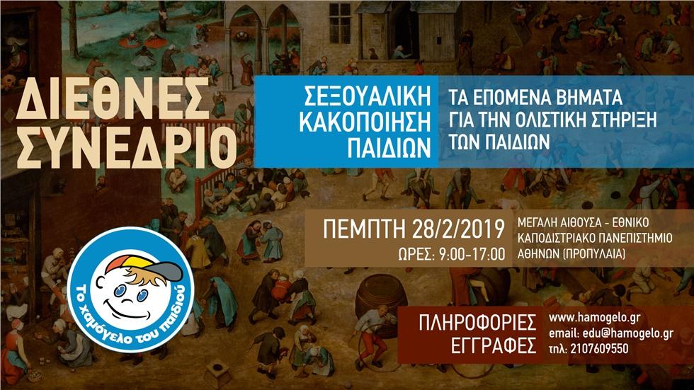 Congresses | Διεθνές Συνέδριο: