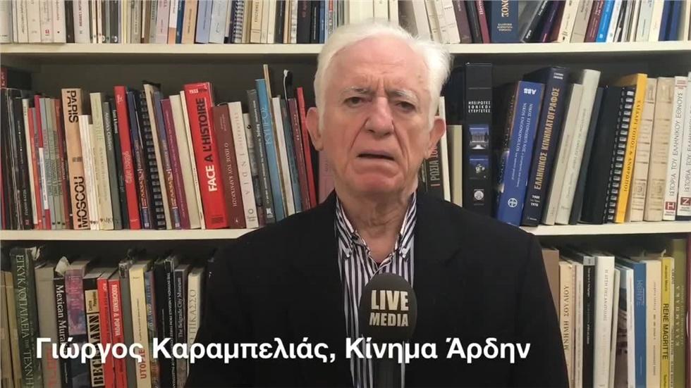 Καραμπελιάς Γ.: «Αυτό που συμβαίνει σήμερα στη Βουλή είναι ιστορικός...