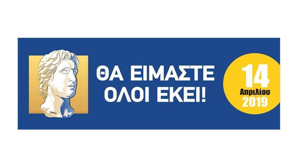 Την Κυριακή 14 Απριλίου ο 14ος Διεθνής Μαραθώνιος «ΜΕΓΑΣ ΑΛΕΞΑΝΔΡΟΣ»...