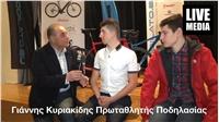 Συνέντευξη του Ποδηλάτη Πρωταθλητή Ιωάννη Κυριακίδη στο Livemedia....
