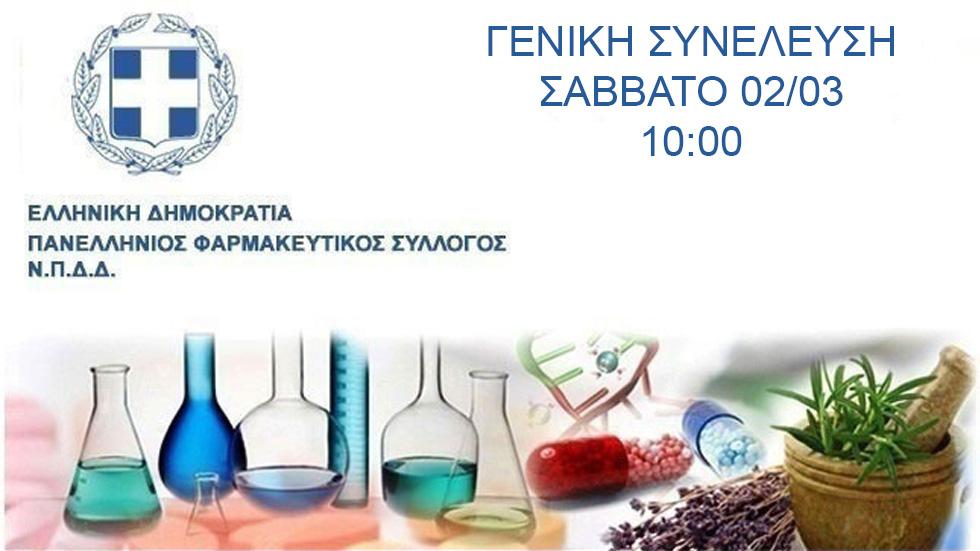 Events | Γενική Συνέλευση - Πανελλήνιος Φαρμακευτικός Σύλλογος