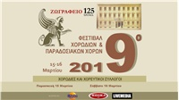 Live Now / Zografeion Lyceum: 9th Choir & Traditional Dances...
