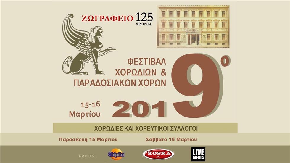 Events | Zografeion Lyceum: 9th Choir & Traditional Dances Festival 2019